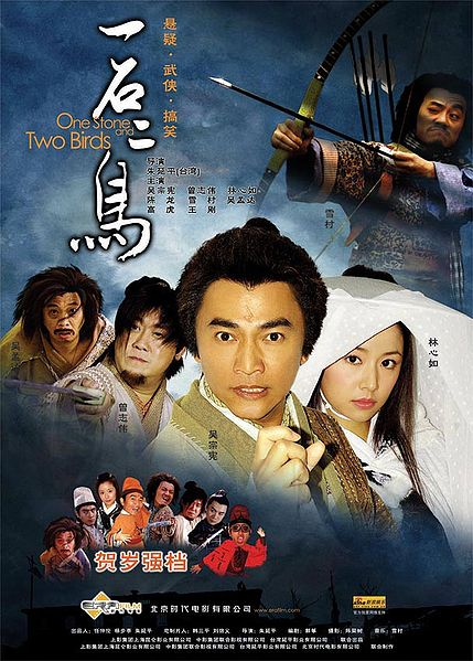 onestoneandtwobirdsms4 Yen ping Chu   Yi shi er niao AKA One Stone and Two Birds (2005)